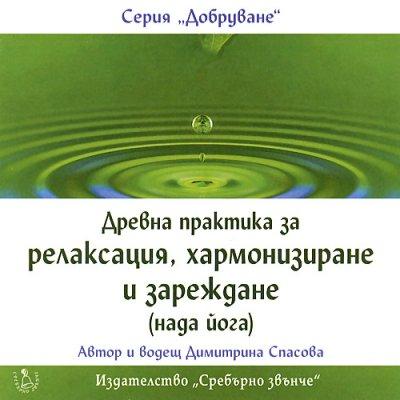 Древна практика за релаксация, хармонизиране и зареждане (нада йога)