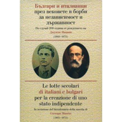 Българи и италианци през вековете в борби за независимост и държавност