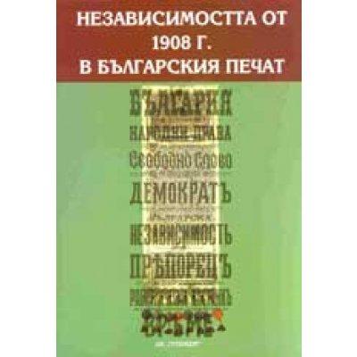 Независимостта от 1908г. в българския печат