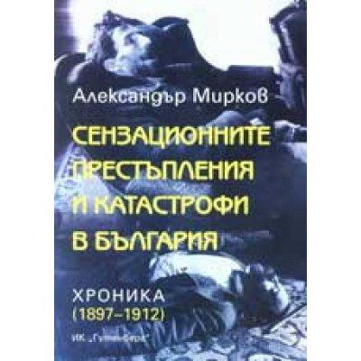 Сензационните престъпления и катастрофи в България (1897-1912)
