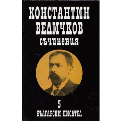 Константин Величков. Съчинения. Т. 5. Преводи, публицистика, речи и писма