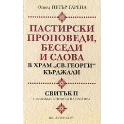 """Пастирски проповеди, беседи и слова в храм """"Св. Георги"""" Кърджали. Свитък ІІ. С бележки в помощ на пастира."""