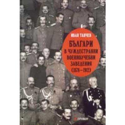 Българи в чуждестранни военноучебни заведения 1878–1912 г.