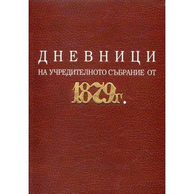 Дневници на Учредителното събрание от 1879 г.