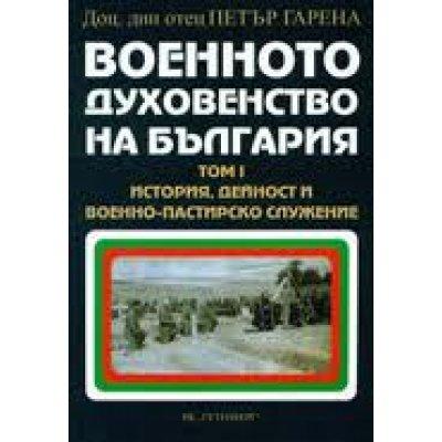 Военното духовенство на България. Т. ІІ. Документално приложение