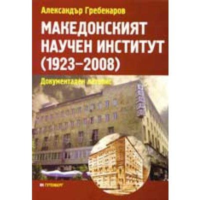 Македонският научен институт (1923–2008). Документален летопис
