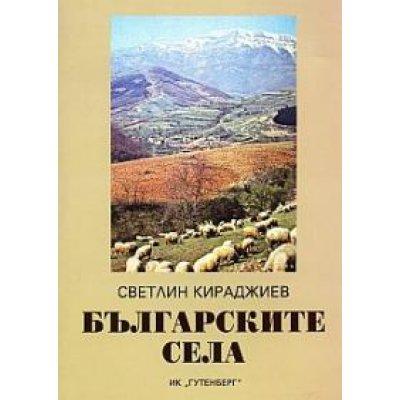 Българските села. Географски, стопански и културно-исторически очерк