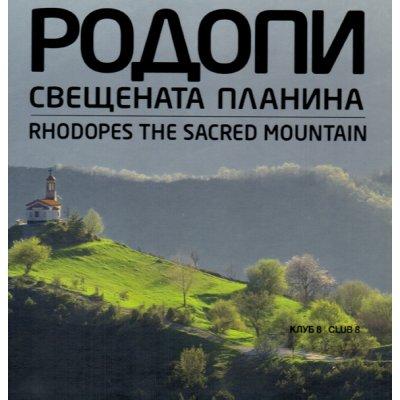 Родопи - Свещената планина