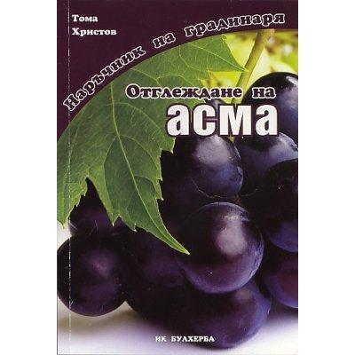 Наръчник на градинаря - Отглеждане на асма