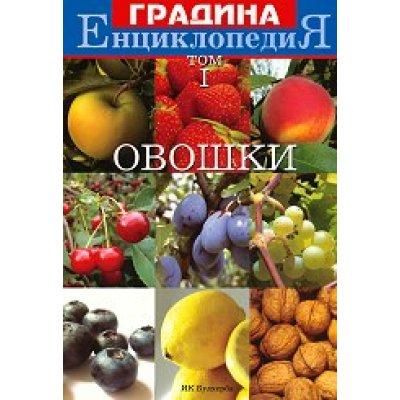 Енциклопедия Градина: Том I — Овошки