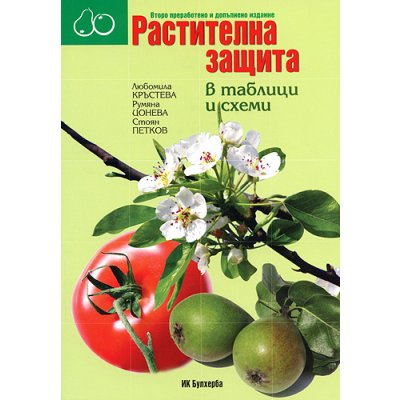 Растителна защита в таблици и схеми