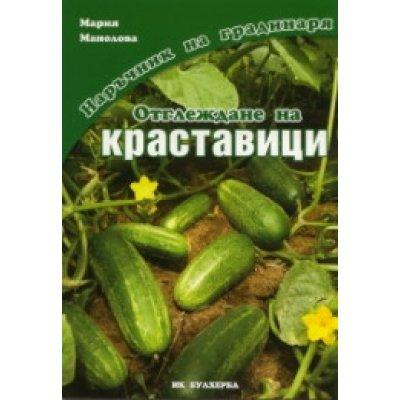 Наръчник на градинаря - Отглеждане на краставици