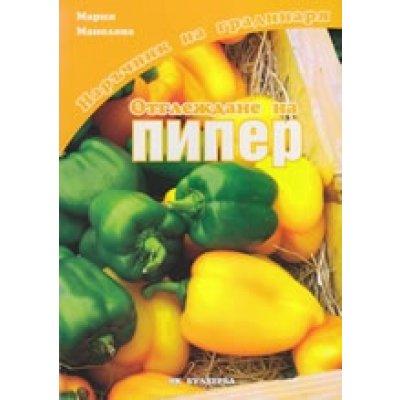 Наръчник на градинаря - Отглеждане на пипер
