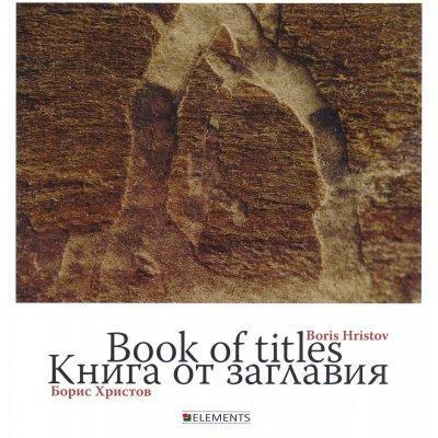 Книга от заглавия / Book of titles
