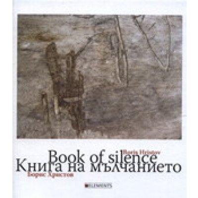 Книга на мълчанието / Book of Silence