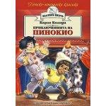 Приключенията на Пинокио (Златно перо)