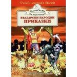 Български народни приказки - Ангел Каралийчев (Златно перо)