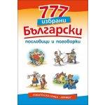 777 избрани български пословици и поговорки