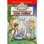 Приключенията на Том Сойер (Златно перо)