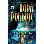 Заливът на въздишките - книга 2 (Пазителите)