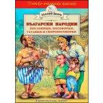 Български народни пословици, поговорки, гатанки и скоропоговорки (Златно перо)