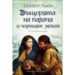Дъщерята на палача и черният монах, кн. 2
