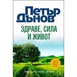 Петър Дънов: Здраве, Сила и Живот (лукс)