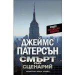 Смърт по сценарий - книга 1 (Отдел Специални клиенти)
