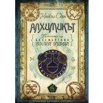 Алхимикът - книга 1 (Тайните на безсмъртния Никола Фламел)