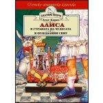 Алиса в страната на чудесата * Алиса в огледалния свят (Златно перо)