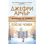 ДЖЕФРИ АРЧЪР - Месечна промоция от 05.03.19 до 05.04.19