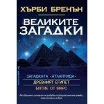 Великите загадки: Древния Египет.Битие от Марс. Загадката Атлантида