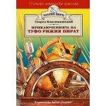Приключенията на Туфо рижия пират (Златно перо)