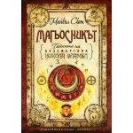 Магьосникът - книга 2 (Тайните на безсмъртния Никола Фламел)