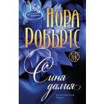Синя далия - книга 1 (В градината)