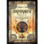Некромантът - книга 4 (Тайните на безсмъртния Никола Фламел)