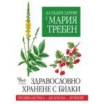 Да бъдем здрави с Мария Требен