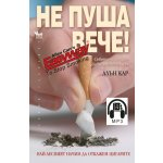 Не пуша вече (комплект от книга с mp3)