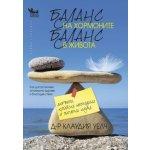 Баланс на хормоните, баланс в живота