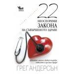 22 неоспорими закона на съвършеното здраве
