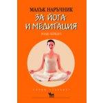 Малък наръчник за йога и медитация