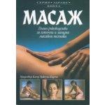 Масаж. Пълно ръководство за източни и западни масажни техники