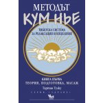 Методът КУМ НЬЕ - 1