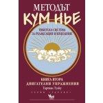 Методът КУМ НЬЕ - 2
