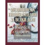 Медицинска енциклопедия за всеки дом