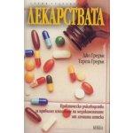 Лекарствата