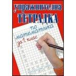 Упражнителна тетрадка по математика за 1. клас (Хермес)