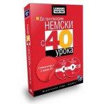 Да проговорим НЕМСКИ с 40 урока (в комплект с 2 CD)