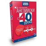 Да проговорим АНГЛИЙСКИ С 40 урока (комплект+2 аудио CD)