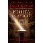Книга на душите